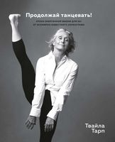 Продолжай танцевать! Уроки энергичной жизни для 50+
