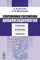 Современная российская цивилизациология. Подходы, проблемы, понятия