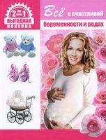 Все о счастливой беременности и родах. Все о здоровье вашего малыша