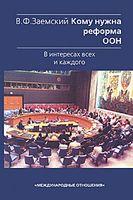 Кому нужна реформа ООН. В интересах всех и каждого