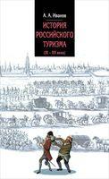 История российского туризма (IX-XX вв)