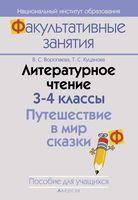 Литературное чтение. 3-4 классы. Путешествие в мир сказки. Пособие для учащихся