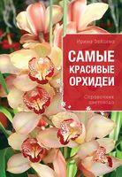 Самые красивые орхидеи. Справочник цветовода