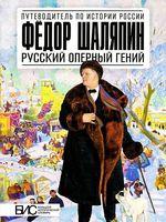 Федор Шаляпин. Русский гений оперы