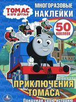 Приключения Томаса. Придумай свою историю