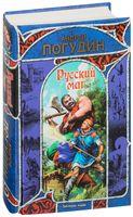 Русский маг