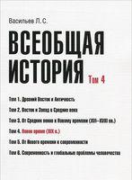 Всеобщая история (В шести томах. Том 4) Новое время (XIX в.)