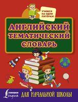 Английский тематический словарь