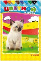 """Набор картона цветного """"Белый котенок"""" (А4; 8 цветов)"""