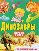 Динозавры. Первая книга с большими буквами