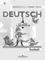 Немецкий язык. 4 класс. Контрольные задания