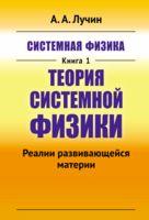 Системная физика. Книга 1. Теория Системной физики