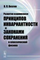 Развитие взаимосвязи принципов инвариантности с законами сохранения в классической физике