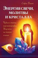 Энергия свечи, молитвы и кристалла