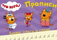 Три кота. Пишем буквы, слоги и слова