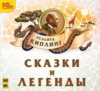 Киплинг Р. Сказки и легенды