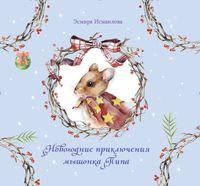 Новогодние приключения мышонка Пипа