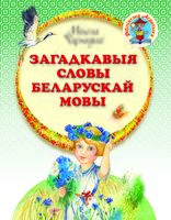 Загадкавыя словы беларускай мовы