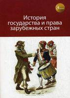 История государства и права зарубежных стран (м)
