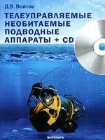 Телеуправляемые необитаемые подводные аппараты (+ CD)