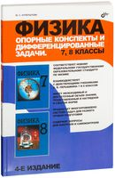 Физика. Опорные конспекты и дифференцированные задачи. 7, 8 классы