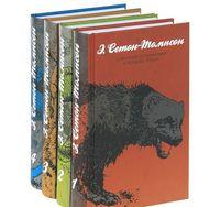 Эрнест Сетон-Томпсон. Собрание сочинений (в четырех томах)