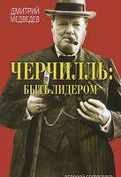 Черчилль. Быть лидером