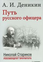 Путь русского офицера. С предисловием Николая Старикова (м)
