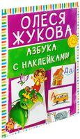 Азбука с наклейками