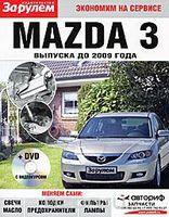 Mazda 3 выпуска до 2009 года (+ DVD)