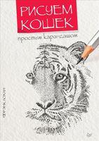 Рисуем кошек простым карандашом