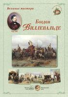 Богдан Виллевальде. Великие мастера