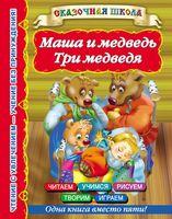 Маша и медведь. Три медведя