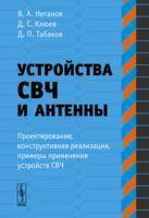 Устройства СВЧ и антенны. Часть 1. Проектирование, конструктивная реализация, примеры применения устройств СВЧ (м)