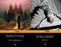 Все о Дракуле (в 2-х книгах)