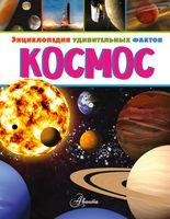 Космос. Энциклопедия удивительных фактов