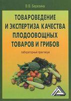 Товароведение и экспертиза качества плодоовощных товаров и грибов. Лабораторный практикум
