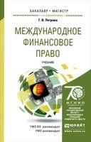 Международное финансовое право