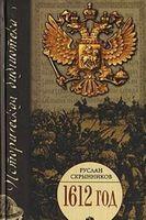 1612 год