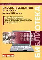 Библиотековедение в России конца ХХ века