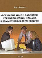 Формирование и развитие управленческих команд в коммерческих организациях