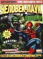 Человек-паук и ящер. Том 1. Если злодей с хвостом