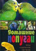 Домашние попугаи. Виды, содержание, обучение