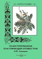 Иллюстрированная классификация луговых трав А. Ю. Лашкарева