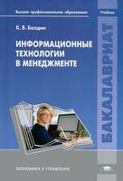 Информационные технологии в менеджменте