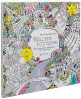 Магия городов. Медитативная раскраска для взрослых