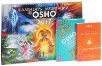 Календарь медитаций Ошо. Голубая книга медитаций. Оранжевые медитации (комплект из 2-х книг + календарь)