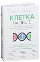 """Клетка """"на диете"""". Научное открытие о влиянии жиров на мышление, физическую активность и обмен веществ"""