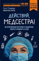 Действуй, медсестра! 63 откровенные истории о пациентах, работе и немного о себе (м)