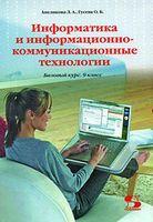 Информатика и информационно-коммуникационные технологии. Базовый курс. 9 класс